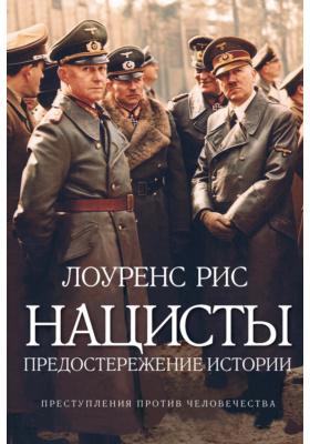 Нацисты: Предостережение истории