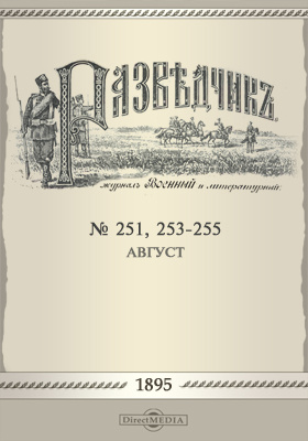 Разведчик: журнал. 1895. №№ 251, 253-255, Август