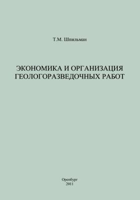 Экономика и организация геологоразведочных работ: учебное пособие