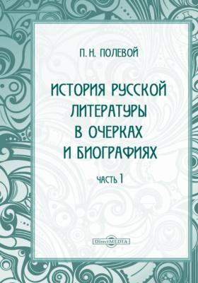 История русской литературы в очерках и биографиях, Ч. 1