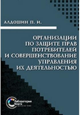 Организации по защите прав потребителей и совершенствование управления их деятельностью