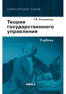 Теория государственного управления: учебник