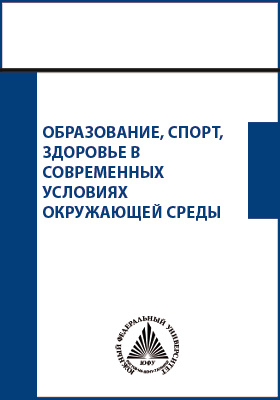 Образование, спорт, здоровье в современных условиях окружающей среды : сборник материалов четвертой международной научной конференции 28-30 октября 2015 года