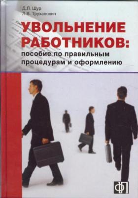 Увольнение работников: пособие по правильным процедурам и оформлению : Практическое пособие