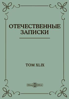Отечественные записки. 1846 : учено-литературный журнал: журнал. Том 49