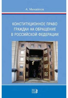 Конституционное право граждан на обращение в Российской Федерации
