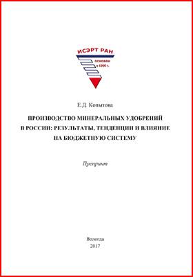 Производство минеральных удобрений в России : результаты, тенденции и влияние на бюджетную систему: препринт