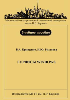 Сервисы Windows: учебное пособие