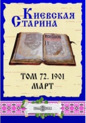 Киевская Старина. 1901. Т. 72, Март