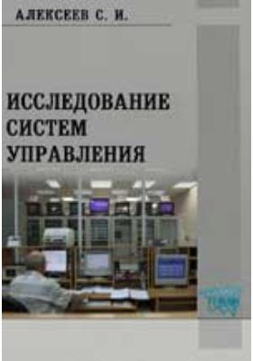 Исследование систем управления: учебно-методический комплекс