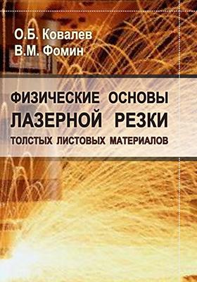 Физические основы лазерной резки толстых листовых материалов: Монография