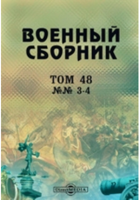 Военный сборник: журнал. 1866. Т. 48, №№ 3-4