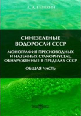 Синезеленые водоросли СССР. Монография пресноводных и наземных Cyanophyceae, обнаруженные в пределах СССР. Общая часть