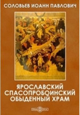 Ярославский Спасопробоинский обыденный храм