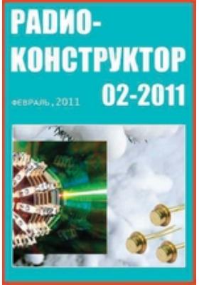 Радиоконструктор: журнал. 2011. № 2