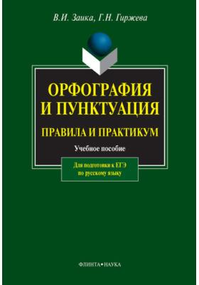 Орфография и пунктуация. Правила и практикум: учебное пособие