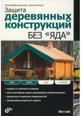 """Защита деревянных конструкций без """"яда"""" = Holzschutz ohne Gift: Holzschutz und Oberfl?chenbehandlung in der Praxis"""