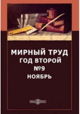 Мирный труд : Год второй: журнал. 1904. № 9, Ноябрь