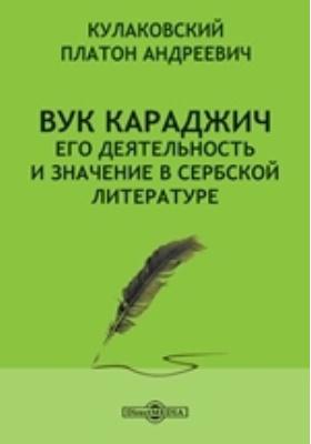 Вук Караджич. Его деятельность и значение в сербской литературе: документально-художественная литература