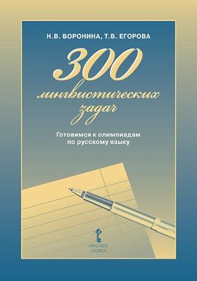 300 лингвистических задач : готовимся к олимпиадам по русскому языку