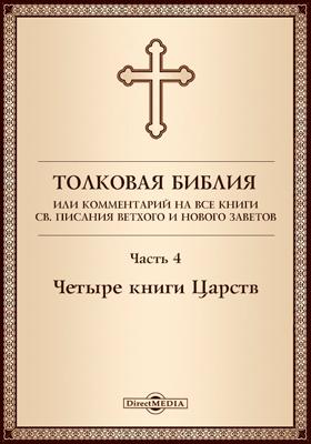 Толковая Библия, или Комментарий на все книги Св. Писания Ветхого и Нового Заветов, Ч. 4. Четыре книги Царств
