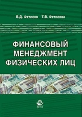 Финансовый менеджмент физических лиц