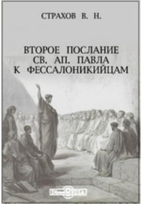 Второе послание св. ап. Павла к фессалоникийцам: монография
