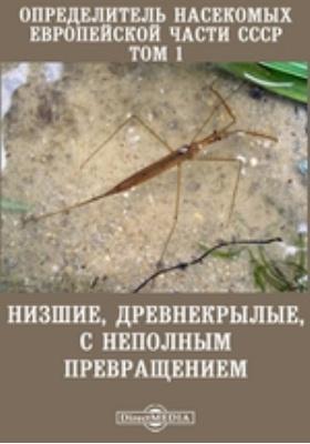 Определитель насекомых европейской части СССР. Т. 1. Низшие, древнекрылые, с неполным превращением