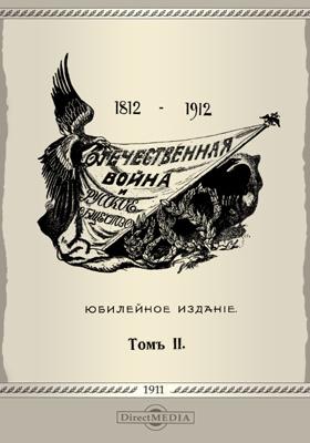 Отечественная война и русское общество (1812-1912). Т. 2