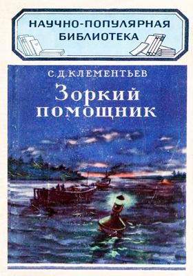 Зоркий помощник (фотоэлектроника и ее применение)