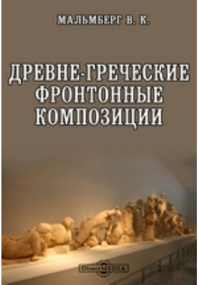 Древне-греческие фронтонные композиции