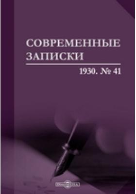 Современные записки. 1930. № 41