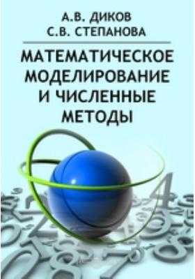 Математическое моделирование и численные методы: учебное пособие