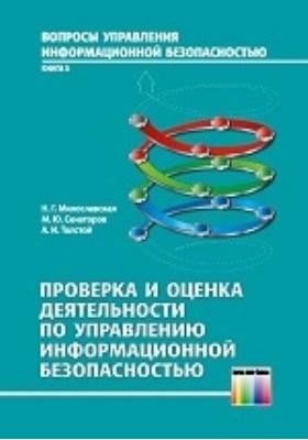 Проверка и оценка деятельности по управлению информационной безопасностью: учебное пособие для вузов