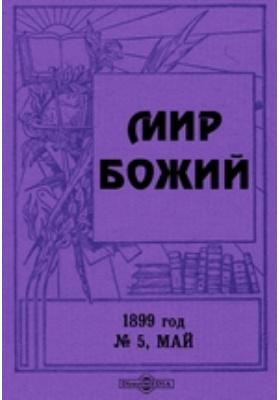 Мир Божий год: журнал. 1899. № 5, Май