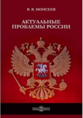 Актуальные проблемы России: монография