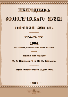 Ежегодник Зоологического музея Императорской Академии Наук. 1905. Т. 10