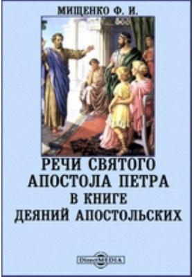 Речи святого апостола Петра в Книге Деяний апостольских