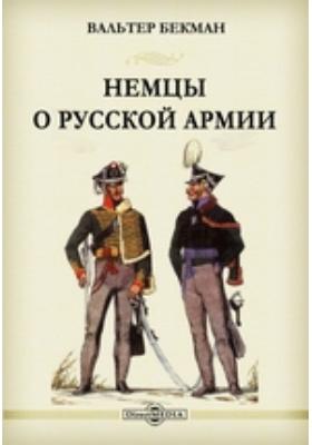 Немцы о русской армии