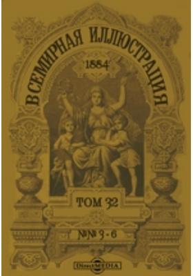 Всемирная иллюстрация: журнал. 1884. Т. 32, №№ 3-6