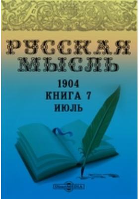 Русская мысль. 1904. Книга 7, Июль