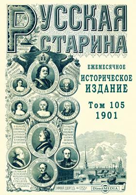 Русская старина. 1901. Т. 105. Январь-февраль-март