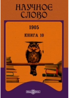 Научное слово: журнал. 1905. Книга 10