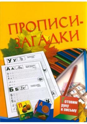 Прописи-загадки : Для детей 5-7 лет