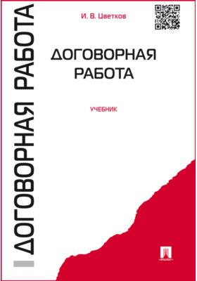 Договорная работа: учебник