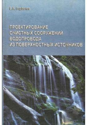 Проектирование очистных сооружений водопровода из поверхностных источников : Учебное пособие. 2-е издание, дополненное и переработанное