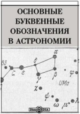 Основные буквенные обозначения в астрономии