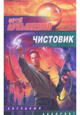 Чистовик : Фантастческий роман