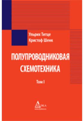 Полупроводниковая схемотехника. Т. 1