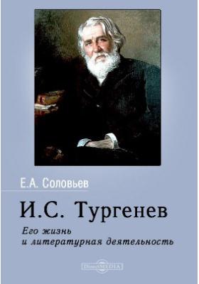 И. С. Тургенев. Его жизнь и литературная деятельность